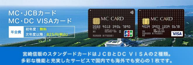 カード jcb